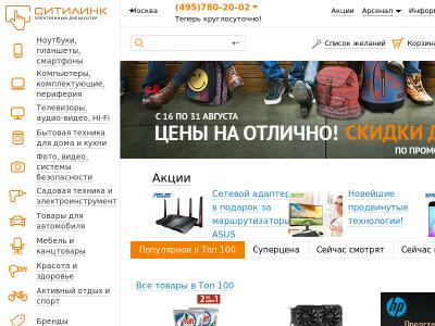 Интернет-магазин СитиЛинк