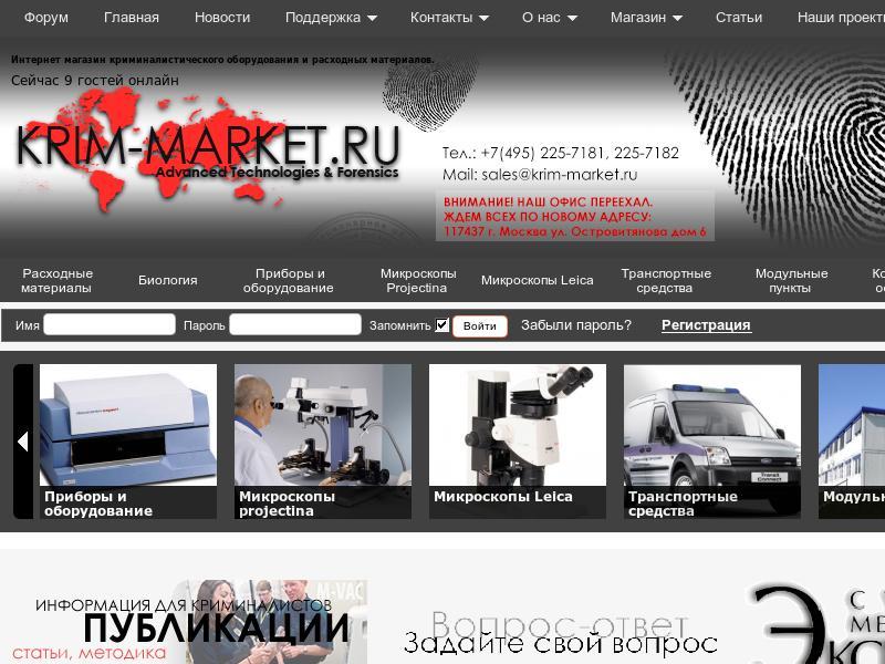 ООО Крим-маркет