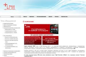 Группа компаний ЛПМ